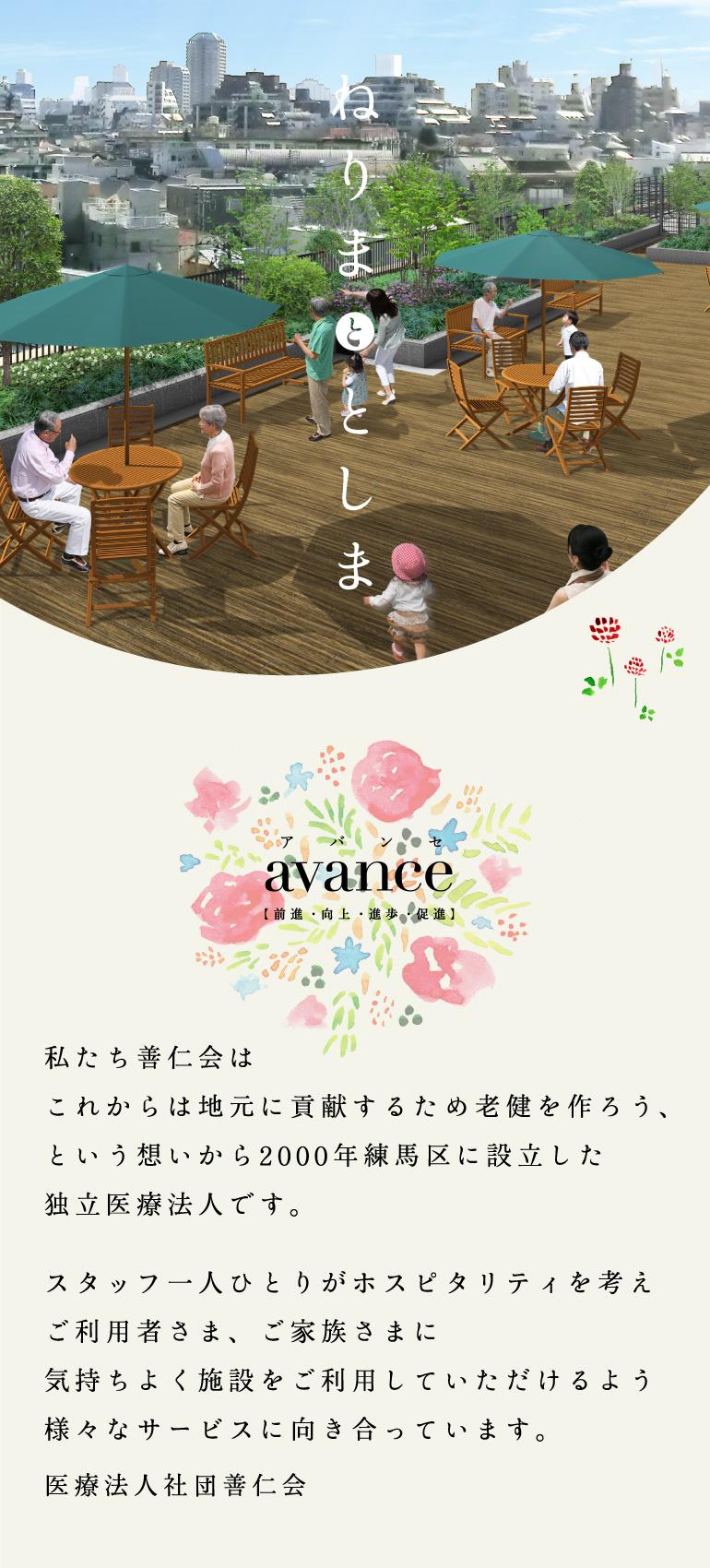 医療法人社団善仁会images